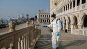 ایتالیاییها با ماسک خداحافظی میکنند