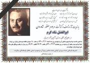 بازیگر «امام علی» به خاک سپرده شد