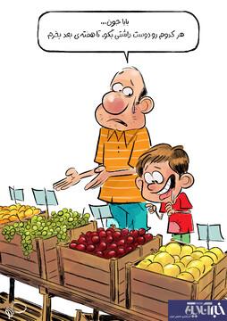 ببینید: مردم لطفا یک هفته میوه نخورند!