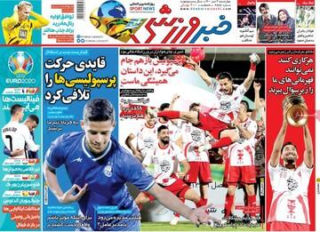 صفحه اول روزنامههای چهارشنبه ۲ تیر۱۴۰۰