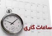 ساعات کاری ادارات و دستگاههای اجرایی آذربایجانغربی تغییرکرد