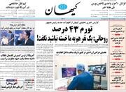کیهان: کجای مدیریت اقتصادی دولت حاکی از «دوران طلایی» است؟!