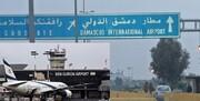 آتشسوزی مجدد در فرودگاه بنگورین