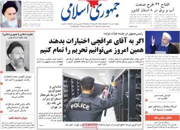 صفحه اول روزنامه های پنجشنبه سوم تیر ۱۴۰۰