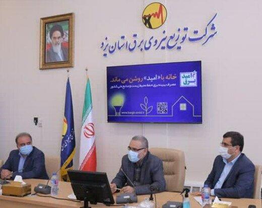 رفاه اجتماعی و رضایت مردم اهداف مشترک شرکت برق و شهرداری یزد هستند