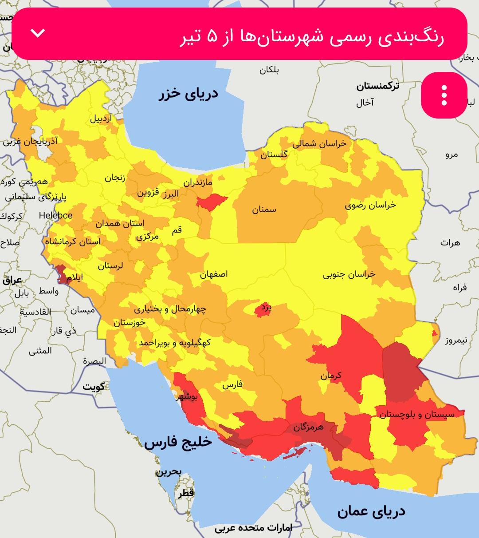 تعداد شهرستانها با وضعیت قرمز بیشتر شد/ احتمال قرمز شدن تهران