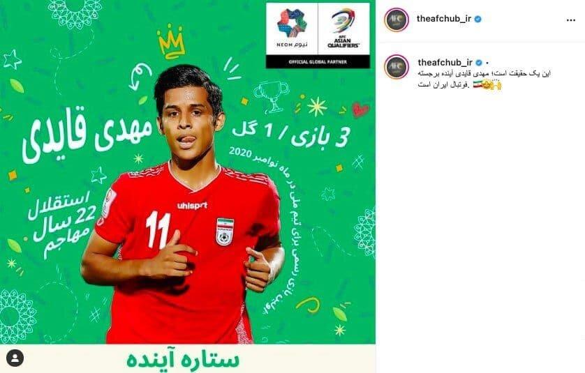 تمجید AFC از ستاره استقلال/عکس