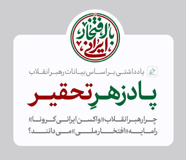 چرا رهبر انقلاب «واکسن ایرانی کرونا» را مایه «افتخار ملی» میدانند؟