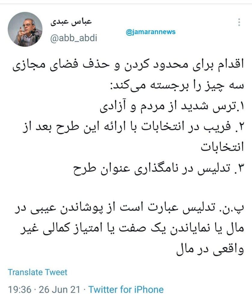 واکنش عباس عبدی به طرح مجلس برای محدود کردن فضای مجازی