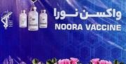 جزئیات مطالعات بالینی واکسن نورا اعلام شد