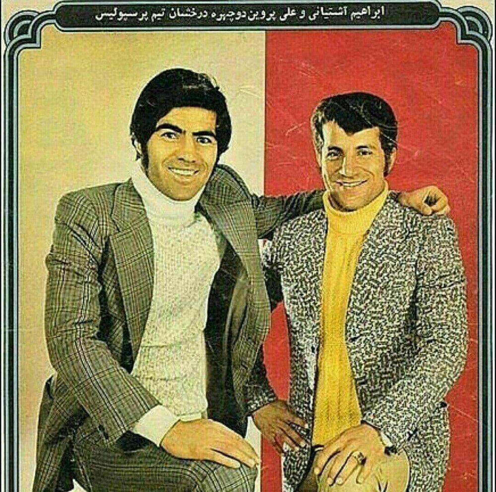 زوج ترسناک پرسپولیس در سالهای دور!/عکس