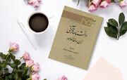 انتشار دانشنامه قرآنی زن و خانواده