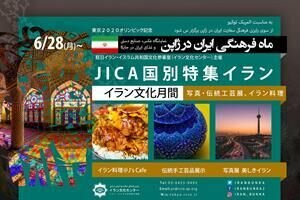 Japan to host Iran cultural month