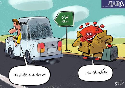 تهران چه زمانی قرمز کرونایی می شود؟