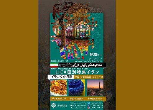 «ماه فرهنگی ایران» در ژاپن آغاز شد