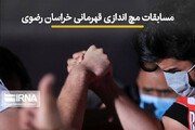 تصاویر   مسابقات مچ اندازی قهرمانی در خراسان رضوی