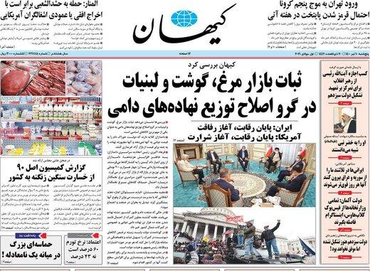 ادعای عجیب کیهان درباره قتل های زنجیره ای دوره خاتمی/یک قتل دیگر به پرونده اضافه شد