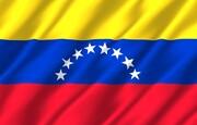 ونزوئلا ۶ صفر از پول ملی خود را برمیدارد