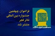 فراخوان چهلمین جشنواره بینالمللی تئاتر فجر منتشر شد