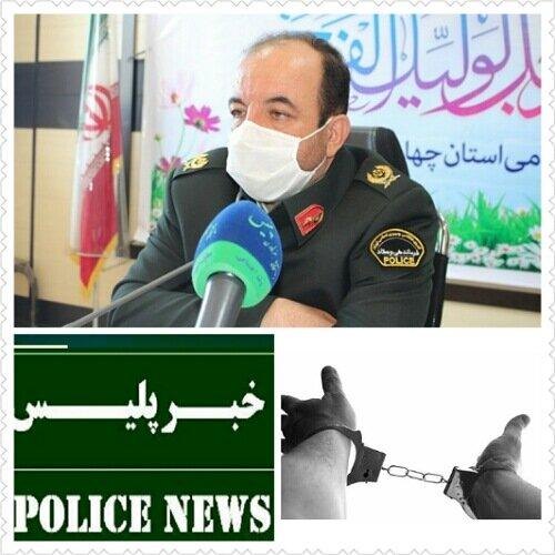 دستگیری ۱۲ سارق با ۲۹ فقره سرقت در چهارمحال و بختیاری