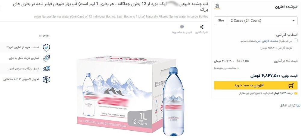 هر بطری آب ۱۰۰ تا ۵۰۰ هزار تومان!