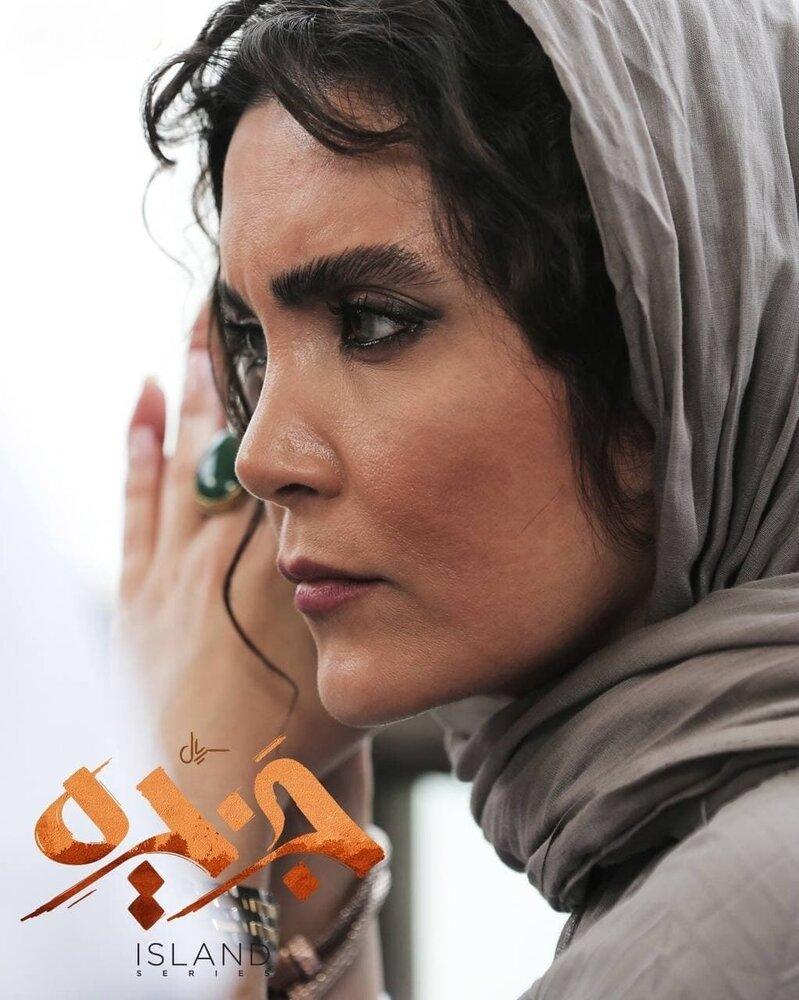 سامیه لک در «جزیرهِ» سیروس مقدم/ عکس