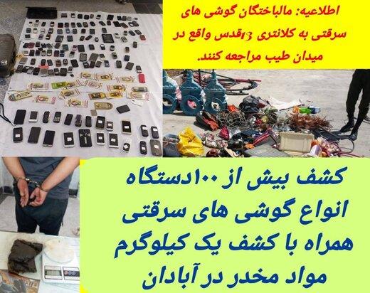 دستگیری ۳ مالخر و کشف بیش از ۱۰۰ دستگاه تلفن همراه سرقتی در آبادان