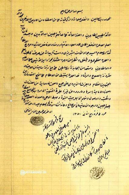 دستخط اجازه اجتهاد و روایت آیتاللّه نائینی به پدر رهبر انقلاب + عکس