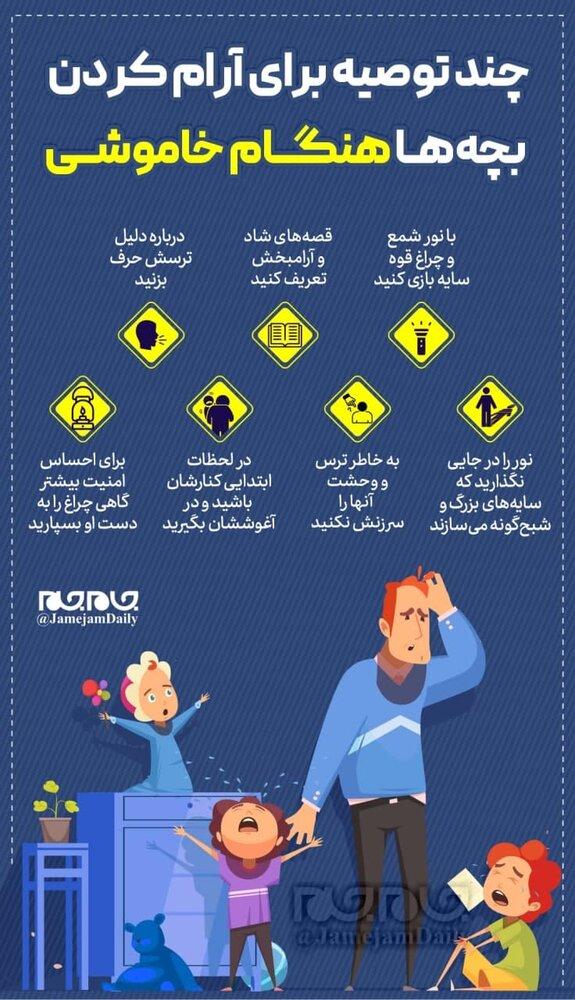 اینفوگرافیک   چند توصیه برای آرام کردن بچهها هنگام خاموشی