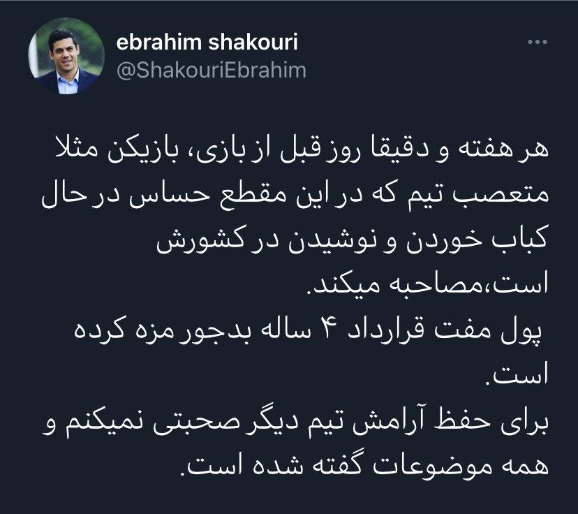 حمله تند ابراهیم شکوری به رادوشویچ/عکس