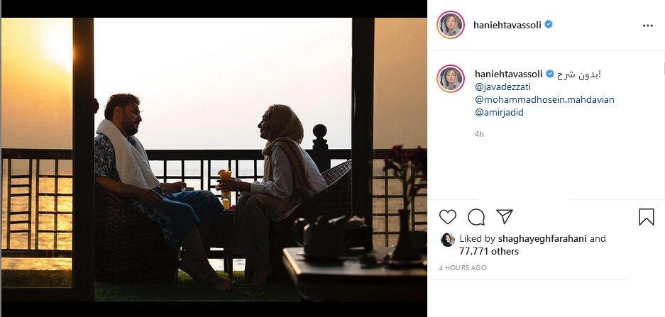 دلیل حذف صحنه دو نفری جواد عزتی و هانیه توسلی در سریال «زخمکاری»