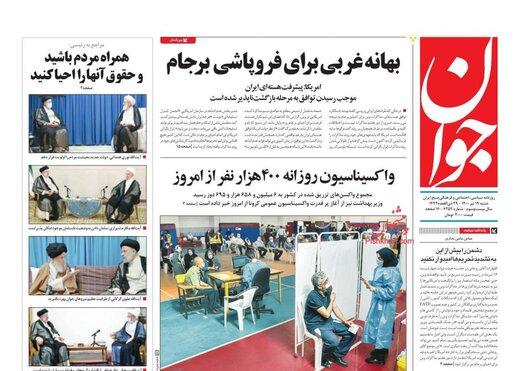 روزنامه 19 تیر