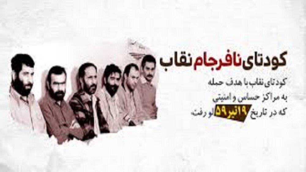 ماجرای کودتایی که در دقیقه ۹۰ لو رفت/ سرنوشت خانواده کودتاچیان چه شد؟