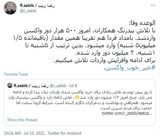 وزارت خارجه از ورود 500 هزار دوز واکسن به کشور خبر داد