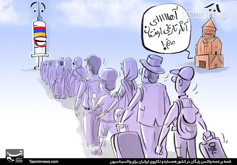 اینم جاذبه توریستی ارمنستان برای ما!