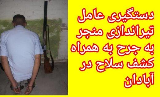 دستگیری عامل تیراندازی منجر به جرح و همدستانش در آبادان