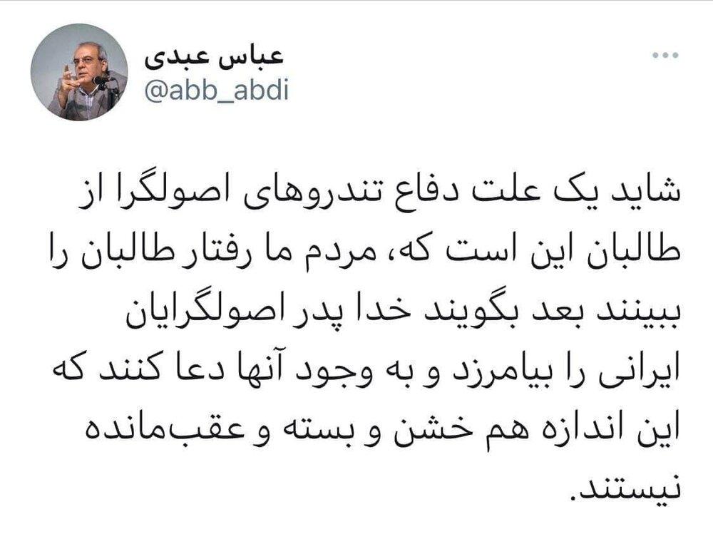 دلیل حمایت برخی اصولگرایان از طالبان  مشخص شد