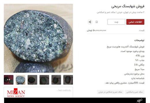 آگهی فروش میلیاردی یک شهاب سنگ در خیابان جردن!/ عکس
