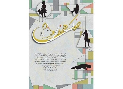«خوک هندی» در تهران روی صحنه میرود