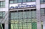 اسنادی که وزارت بهداشت درباره واردات واکسن منتشر کرد