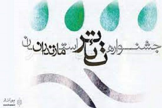 دبیر جشنواره تئاتر مازندران انتخاب شد