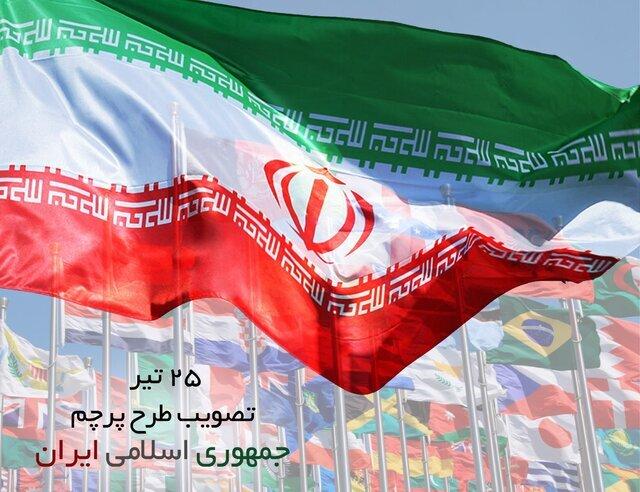 روزی که نماد شیر و خورشید از پرچم ایران حذف شد /از درفش کاویانی تا پرچم سه رنگ ایران