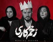 ببینید | دلیل علاقه مردم به شخصیت «جواد عزتی» در سریال زخم کاری از زبان هانیه توسلی
