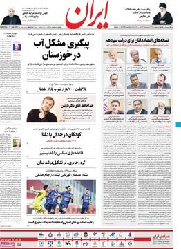 صفحه اول روزنامه های شنبه 26 تیر 1400
