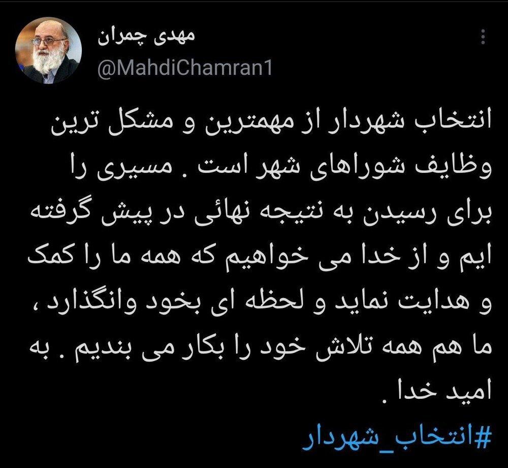 توییت چمران درباره کلیددار آینده تهران