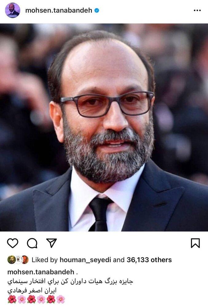 واکنش محسن تنابنده به جایزه گرفتن اصغر فرهادی در جشنواره کن / عکس