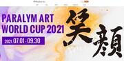 ایران در جشنواره جهانی کمتوانان ۲۰۲۱ توکیو شرکت میکند