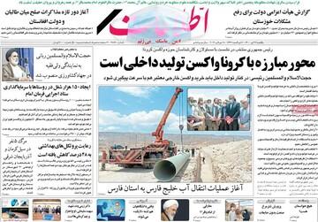 صفحه اول روزنامه های یکشنبه 27تیر1400