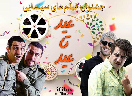 پخش ۱۰ فیلم کمدی ایرانی در تلویزیون
