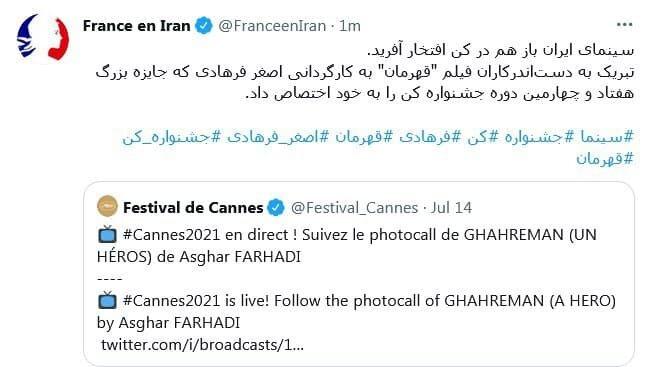 توئیت سفارت فرانسه درباره قهرمان فرهادی/عکس